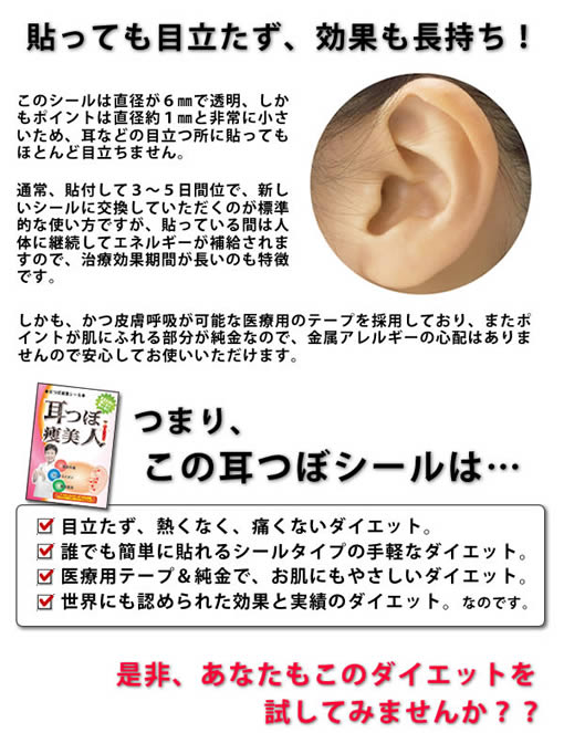 耳つぼシール3